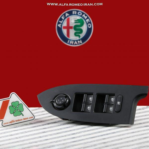 مجموعه کلید شیشه بالابر سمت راننده آلفارومئو جولیتا